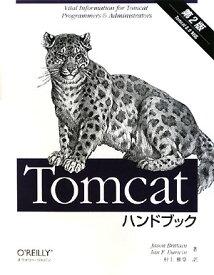 Tomcatハンドブック第2版 Tomcat 6.0対応 [ ジェイソン・ブリテン ]