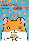 ハムスタ-のしあわせ百科(飼育編)