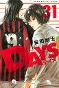 DAYS(31) (講談社コミックス) [ 安田 剛士 ]