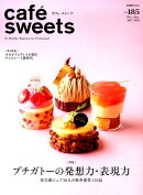 cafe-sweets (カフェースイーツ) vol.185