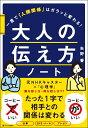 大人の伝え方ノート [ 矢野 香 ]