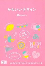 かわいいデザイン 女の子が好きな「かわいい」あるあるデザイン集 [ ingectar-e ]