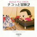 チコっと冒険 2 Eternal Five CHICO チコちゃんに叱られる! ビジュアルファンブック [ CHICO ]