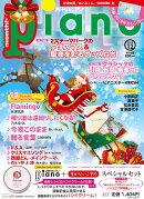 月刊ピアノ 2018年12月号+「まかないこすめ」スペシャルセット