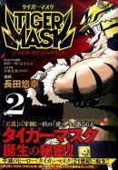 TIGER MASK -シャドウ・オブ・ジャスティスー(2)<完>