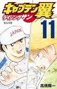 キャプテン翼 ライジングサン 11 (ジャンプコミックス) [ 高橋 陽一 ]