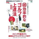 超効率的なゴルフ上達法改訂版 (エイムック EVEN責任編集)