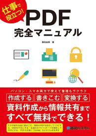 仕事で役立つ!PDF完全マニュアル [ 桑名由美 ]