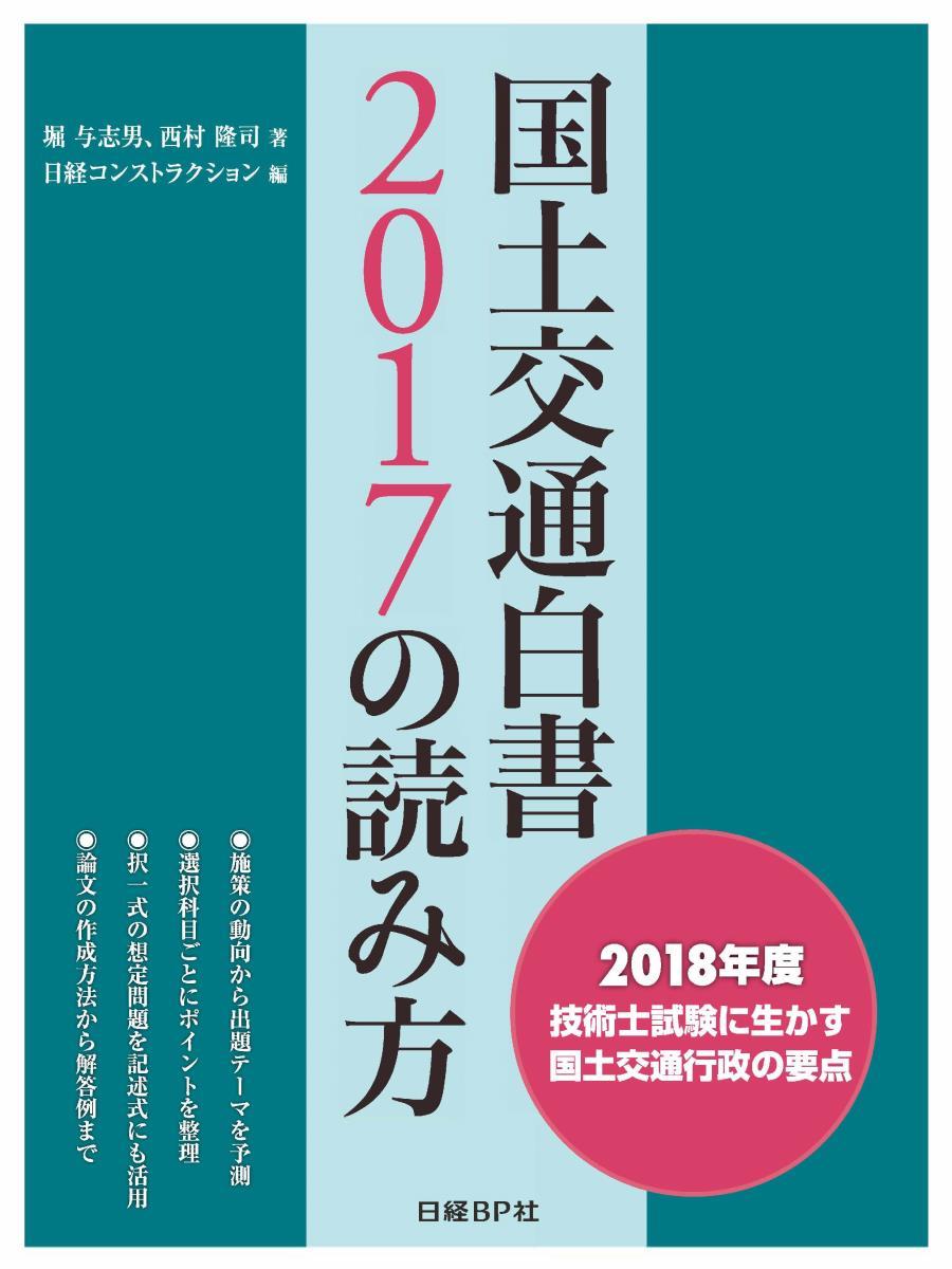 国土交通白書2017の読み方 [ 堀 与志男 ]