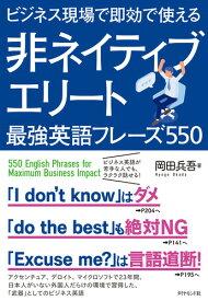 ビジネス現場で即効で使える 非ネイティブエリート最強英語フレーズ550 [ 岡田 兵吾 ]