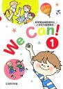 We Can!(1) 新学習指導要領対応小学校外国語活動教材