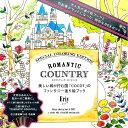 ロマンティックカントリースペシャル・カラーリング・エディション 美しい城が佇む国「COCOT」のファンタジー塗り絵ブ…