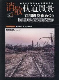 消散軌道風景(Vol.3) あなたの知らない鉄道考古学 首都圏廃線めぐり (イカロスMOOK)