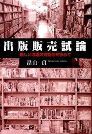 栗田出版販売