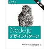 Node.jsデザインパターン第2版