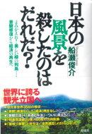 日本の風景を殺したのはだれだ?