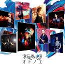 オトノエ (CD+スマプラ) 【CD ONLY盤】