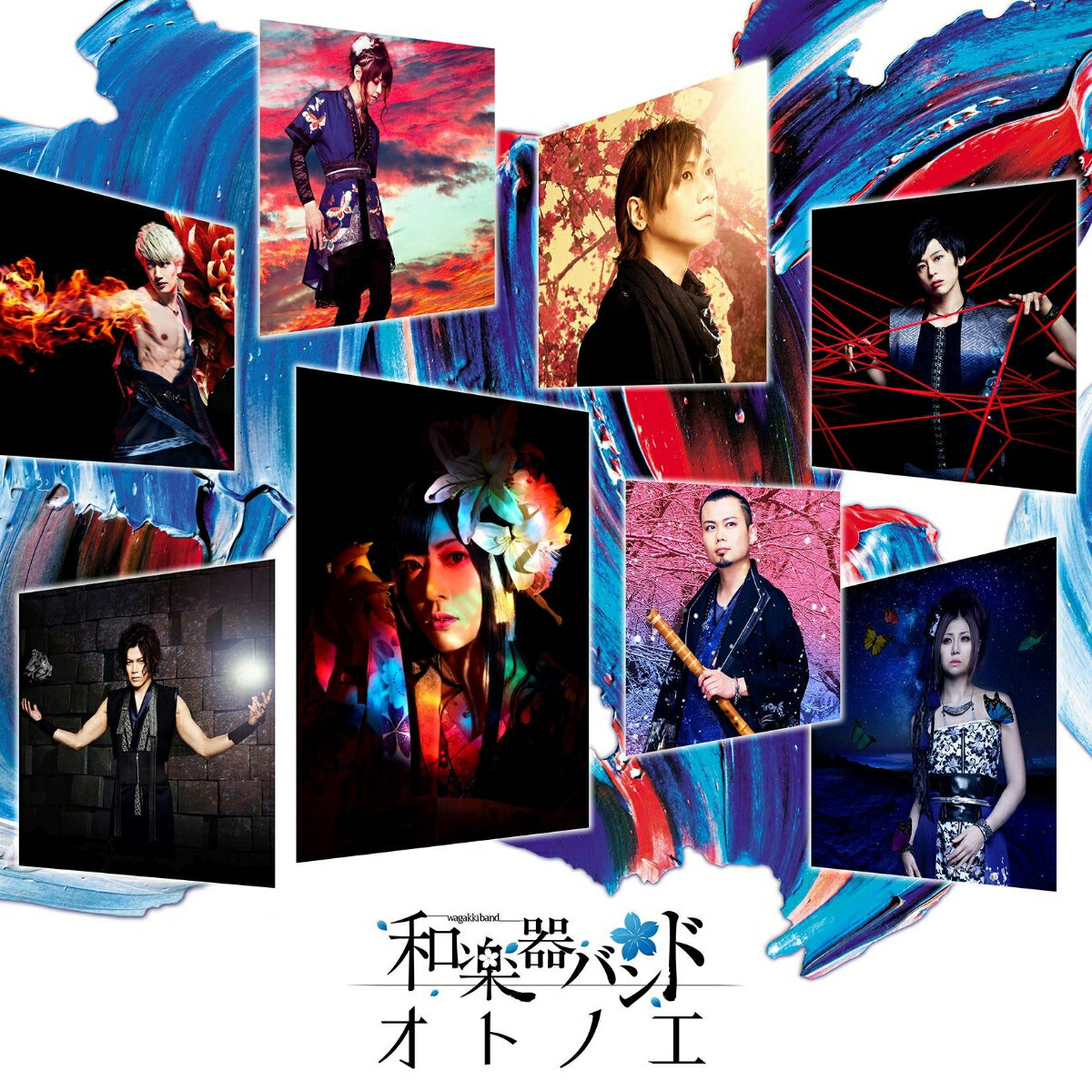 【先着特典】オトノエ (CD+スマプラ) 【CD ONLY盤】 (BIGサイズポストカード付き) [ 和楽器バンド ]