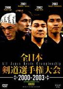 全日本剣道選手権大会 2000-2003[第48回ー第51回大会] 総集編