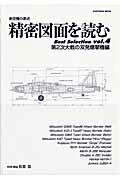 精密図面を読むbest selection(vol.4(第2次大戦の双発爆)