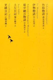 日本文学全集(03) 竹取物語 [ 池澤夏樹 ]