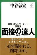 面接の達人(2016 面接・エントリーシー)