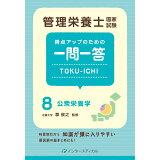 管理栄養士国家試験得点アップのための一問一答TOKU-ICHI(8) 公衆栄養学
