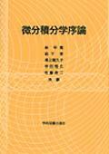 微分積分学序論