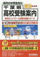 千葉県高校受験案内(2019年度用)