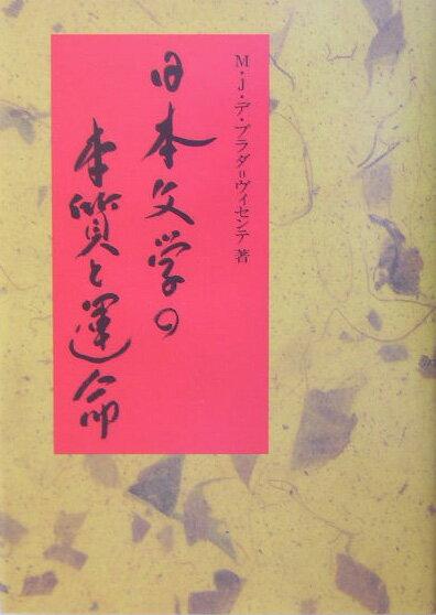 日本文学の本質と運命 『古事記』から川端康成まで [ マリア・ヘスス・デ・プラダ ]
