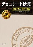 チョコレート検定 公式テキスト2018年版