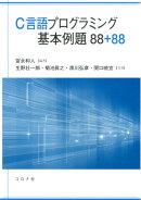 C言語プログラミング基本例題88+88