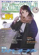 Role&Roll Vol.194