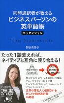 同時通訳者が教えるビジネスパーソンの英単語帳 エッセンシャル