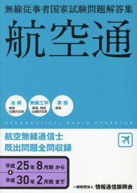 航空無線通信士(平成25年8月期→平成30年2) 無線従事者国家試験問題解答集 航空通