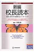 新編校長読本