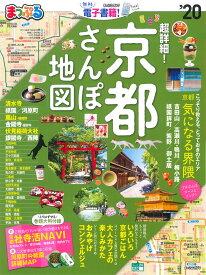 まっぷる超詳細!京都さんぽ地図('20) (まっぷるマガジン)