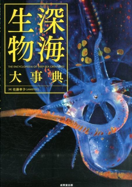 深海生物大事典 [ 佐藤孝子 ]
