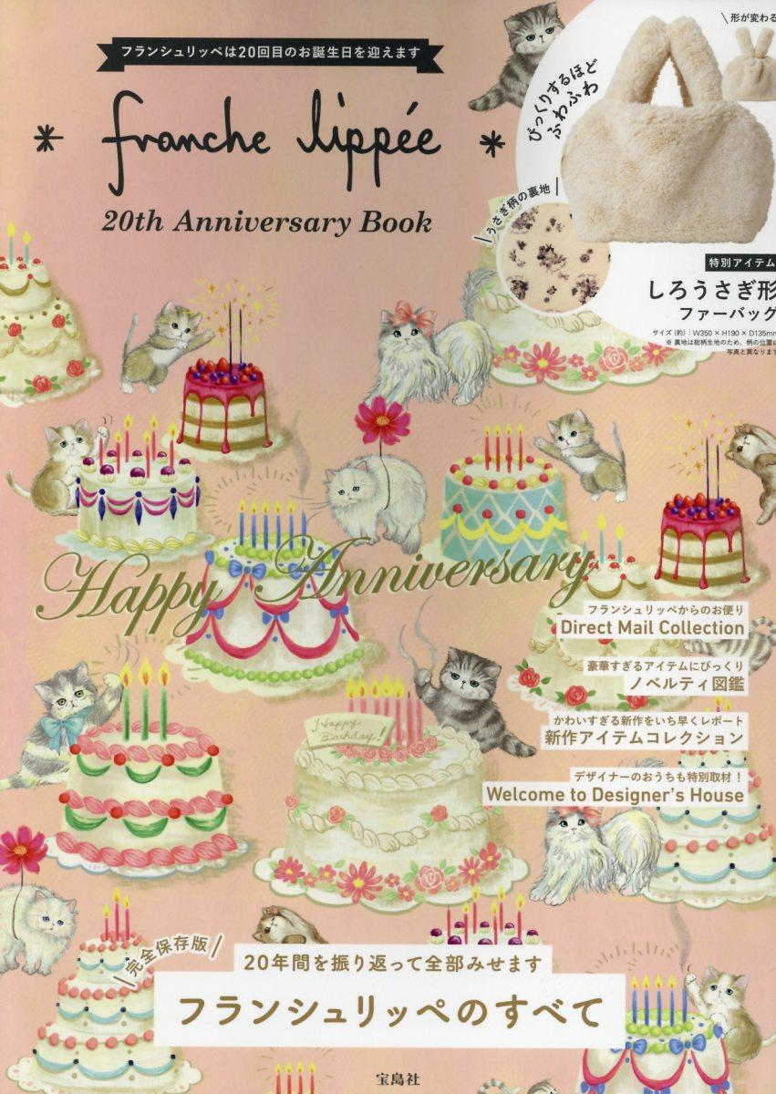 franche lippee 20th Anniversary Book ([バラエティ])