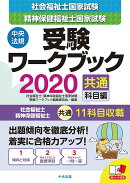 社会福祉士・精神保健福祉士国家試験受験ワークブック2020(共通科目編)