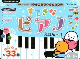 すてきなピアノえほんDX おやこでたのしい!はじめてのピアノあそび (たまひよ楽器あそび絵本)