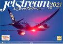 【楽天ブックス限定特典付】ジェットストリーム 飛行機情景写真 2021年 カレンダー 壁掛け 風景