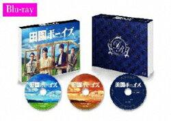 田園ボーイズ Blu-ray-BOX【Blu-ray】