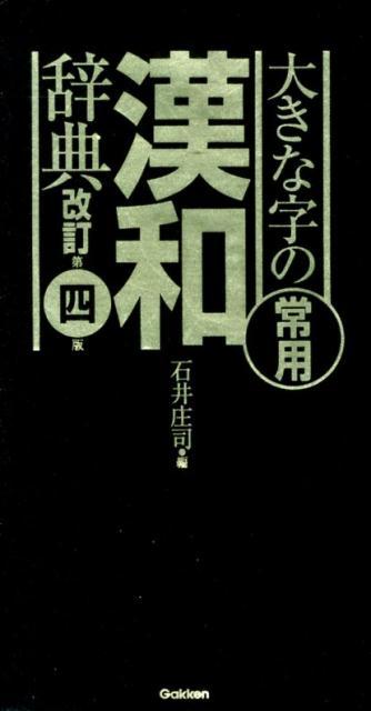 大きな字の常用漢和辞典改訂第4版 [ 石井庄司 ]