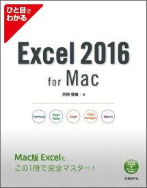 ひと目でわかるExcel 2016 for Mac [ 阿部香織 ]
