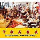 Bo Peep Bo Peep(ボピボピ)(初回限定A)(CD+DVD)