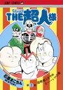 THE超人様 3 (ジャンプコミックス) [ 石原 まこちん ]