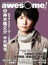 awesome!(Vol.33) 映画『屍人荘の殺人』28ページ特集!! (SHINKO MUSIC MOOK)
