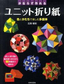 かならず作れるユニット折り紙 色とかたちで楽しむ多面体 (実用best books) [ 北條敏彰 ]