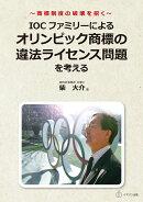 IOCファミリーによるオリンピック商標の違法ライセンス問題を考える